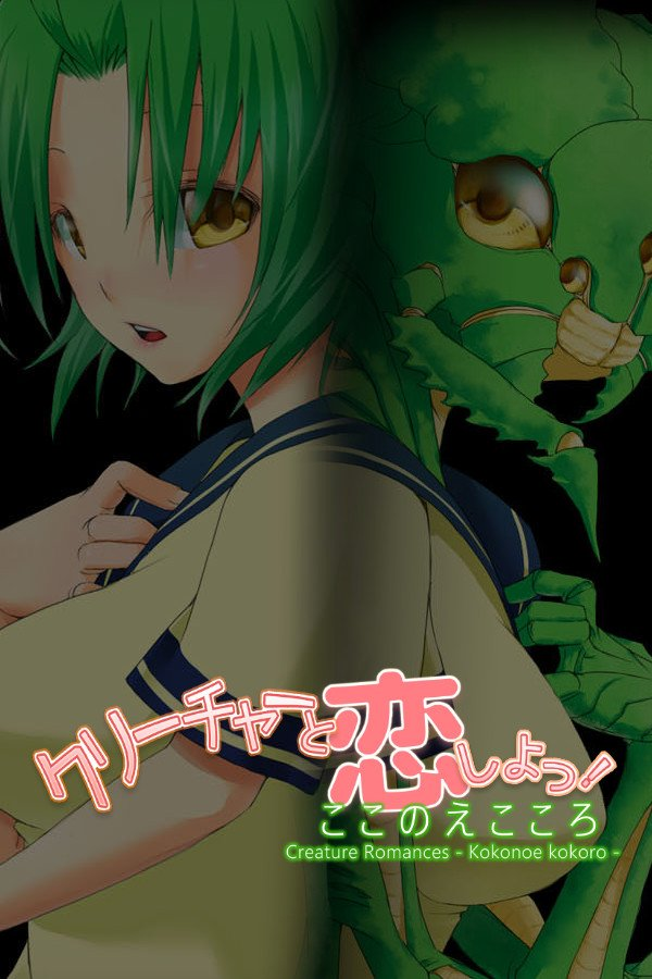 "Featured image for ""Creature Romances: Kokonoe Kokoro"""
